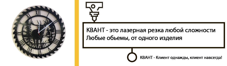 КВАНТ баннер 1